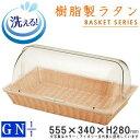 【 フードカバー付き 】 GNシリーズ 樹脂製ラタン 半回転カバー付きベーカリーバスケット (長角1/1サイズH100mmバス…