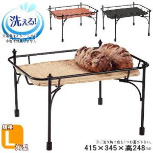 スタンド テーブル 樹脂製ラタン 積み重ね対応スタンド 角型・L×1個 選択:3色より1つお選び下さい。【送料無料 すのこ 食洗機対応 清潔 丈夫 長持ち おしゃれ ベーカリーバスケット 業務用