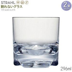 タンブラー 割れない STRAHL VIVALDI ロックス 296ml×2個 食洗機対応 グラス コップ おしゃれ シンプル 透明感 食器 クリア プラスチック製 ストロール 酒器 ウイスキー ロックグラス 業務用 ホテ