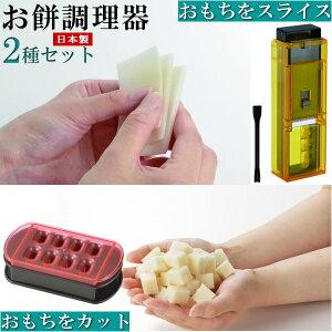 切り餅用 スライサー カット セット 日本製 お餅調理器2種セット モチワリ&モチスラ123 各1個 抜き型付き 切り餅 調理用品 カッター スライサー サイコロ状 簡単 手軽 小さい おもち 小粒餅