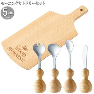 食器 まな板 セット ウッドモーニングカトラリー 4pc & カッティングボード カトラリー 木柄 おしゃれ 北欧 かわいい サラダフォーク サラダスプーン ジャムスプーン バターナイフ 立つ 自