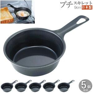 スキレット ミニ 5個組 プチスキレット直径9cm×5個 日本製 キッチン用品 調理用品 片手 オーブン対応 トースター対応 魚焼きグリル対応 容器 鉄製 小さい かわいい おしゃれ 目玉焼き作り グ