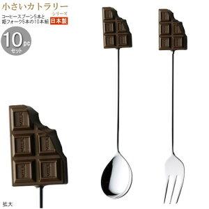 コーヒースプーン 姫フォーク 小さいカトラリー10pcシリーズ(袋入り) チョコレートカトラリー10pc 日本製 家庭用 業務用 食器 ステンレス かわいい ミニサイズ スプーン フォーク ヒメフォー