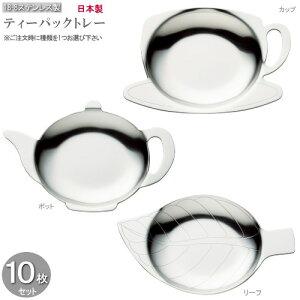 トレー 10枚 セット 日本製 18-8ステンレス製ティーパックトレー 選択 カップ ポット リーフ 業務用 ステンレス 食器 おしゃれ 北欧 シンプル ティーバッグトレー 紅茶 ティーパック置き 置く