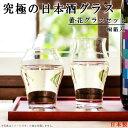 グラス 日本製 究極の日本酒グラス 蕾&花 ペア セット 桐箱入 【江戸硝子 食器 酒器 ガラス 日本酒 qp 専用 コップ …