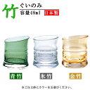 ぐい呑み 日本製 竹 ぐいのみ 48ml×1個 選択:青竹・氷竹・金竹 【国産 ガラス 和食器 食器 おしゃれ お洒落 上品 和…