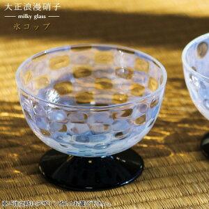 かき氷 カップ 日本製 大正浪漫硝子 氷コップ 1個選択:市松・水玉・十草 【国産 ガラス 食器 おしゃれ 素敵 上品 アイスカップ カキ氷 アイスクリームカップ サンデーカップ あんみつ 盛り