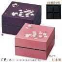 重箱 2段 ミニ 日本製 二段オードブル重箱 15cm 宇野千代 あけぼの桜 選択:ピンク・ 紫 【仕切り付き オードブル重 …