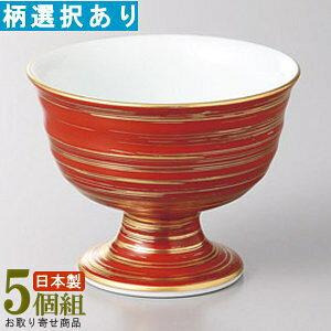 高台小鉢 5個組 日本製 金渦高台小鉢 5個 選択:赤・黒 送料無料 業務用 和食器 食器 陶器 小鉢 皿 和風 上品 高級感 豪華 華やか おしゃれ 食器洗浄機可能 一品料理 角煮 日本料理 スイーツ