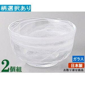 珍味皿 ガラス製 2個組 日本製 水墨豆鉢 2個 選択:白・黒 業務用 和食器 食器 硝子 小さい小鉢 小鉢 豆鉢 清涼感 透明感 夏向け 涼しい 演出 来客用 冷たい料理 もずく酢 酢の物 料理 お通し