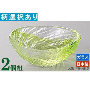 珍味皿 ガラス製 2個組 日本製 荒波豆珍味鉢 2個 選択:グリーン・ブルー・スキ 業務用 和食器 食器 硝子 小さい小鉢 小鉢 清涼感 透明感 夏向け 涼しい 演出 来客用 冷たい料理 もずく酢 酢