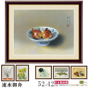 絵画 額入り 壁掛け F6 速水御舟 日本の名画 複製画 額飾り 1枚 日本画 絵 額絵 壁飾り 和風 xb インテリアアート 動物画 向日葵 ひまわり 果物 きれい 有名 画家 高級感 部屋 茶室 和室 リビン
