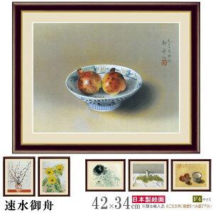 絵画 額入り 壁掛け F4 速水御舟 日本の名画 複製画 額飾り 1枚 日本画 絵 額絵 壁飾り 和風 xb インテリアアート 動物画 向日葵 ひまわり 果物 きれい 有名 画家 高級感 部屋 茶室 和室 リビン