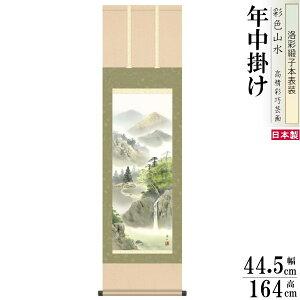 掛け軸 彩色山水 年中掛け 鈴村秀山 緑風水明 洛彩緞子本表装 尺3×1個 日本製 送料無料 名画複製 山水画 掛軸 年中飾り 普段掛け インテリア 緑 木 森 自然 風景 壁掛け 和室 床の間 飾り すて