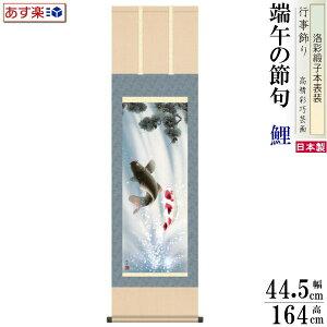 掛け軸 鯉 森山観月 端午の節句画 夫婦滝昇鯉 洛彩緞子本表装 尺3×1個 日本製 送料無料 名画複製 こどもの日 タペストリー 鯉の滝昇り こい 掛軸 壁掛け 室内 インテリア おしゃれ コンパク