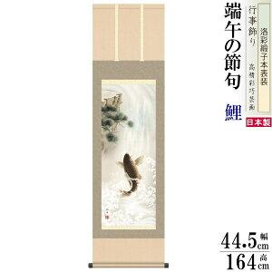 掛け軸 鯉 長江桂舟 端午の節句画 昇鯉 洛彩緞子本表装 尺3×1個 日本製 送料無料 名画複製 子供の日 タペストリー 鯉の滝登り こい コイ 掛軸 壁掛け 室内 インテリア おしゃれ たきのぼり コ