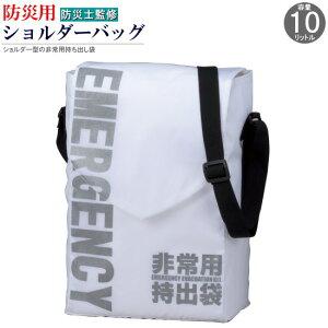 防災バッグ 規格:10L 防災ショルダーバッグ 防災袋 防災用品 防災グッズ 非常時持ち出し袋 非常用持出袋 持ち出しバッグ 袋だけ バッグだけ おしゃれ ショルダーバッグ 緊急時 持ち出し 災