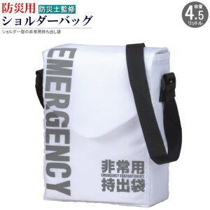 防災バッグ 規格:4.5L 小さいサイズ 防災ミニショルダーバッグ 防災袋 防災用品 防災グッズ 非常時持ち出し袋 コンパクト ミニ 非常用持出袋 持ち出しバッグ 袋だけ おしゃれ ショルダーバ