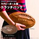 バッグ ラグビーボール型クラッチバッグ 選択・ブラウン・ダークブラウン 【合皮製 リ...