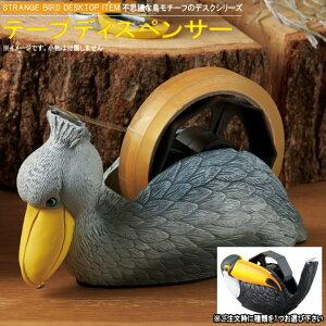 テープカッター コンパクト 不思議な鳥モチーフのテープディスペンサー 選択:ハシビロコウ・トゥーカン セロテープ カッター 台 セロテープカッター セロハンテープカッター 卓上 机の上