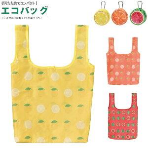 エコバッグ フルーツ柄 1個 選択:レモン オレンジ スイカ 収納ケース付き 折りたたみ コンパクト 収納 ショッピングバック レジカゴバッグ マイバッグ お買い物バッグ 買い物袋 かわいい