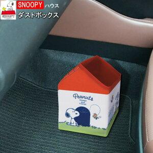 ごみ箱 コンパクト スヌーピー ダストボックス ハウススタイル SNOOPY キャラクターグッズ 可愛い かわいい 足元 ゴミ箱 角型 折りたたみ カー用品 カーグッズ アクセサリー 車内 おしゃれ 便