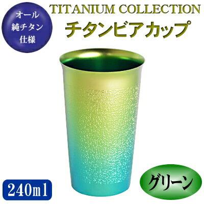 【タンブラー 保冷】純チタン製 チタン ビアカップグリーン T-02-G【日本製/国産/チタン/純チタン/ビアグラス/ビールグラス/ビアタンブラー/ビアカップ/かわいい/ギフト/贈り物/誕生日プレゼント】