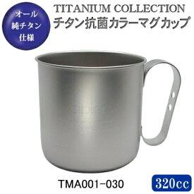【マグカップ 日本製 チタン】純チタン製 チタン抗菌カラーマグカップTMA001-030【日本製/国産/チタン/チタン製/マグカップ/マグ/かわいい/ギフト/贈り物/プレゼント/誕生日プレゼント】