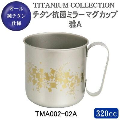 【マグカップ 保温】純チタン製 チタン抗菌ミラーマグカップ雅A TMA002-02A【日本製/国産/チタン/チタン製/マグカップ/マグ/かわいい/ギフト/贈り物/プレゼント/誕生日プレゼント】