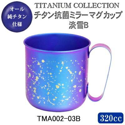 【マグカップ 保温】純チタン製 チタン抗菌ミラーマグカップ淡雪B TMA002-03B【日本製/国産/チタン/チタン製/マグカップ/マグ/かわいい/ギフト/贈り物/プレゼント/誕生日プレゼント】