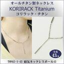【 チタンネックレス 送料無料 日本製 】 純チタン製 ネックレス コリラック・チタン 磁気ネックレス ポール43(マ…