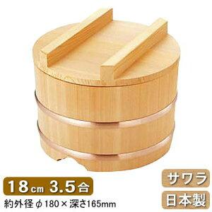 おひつ 木製 日本製サワラ製 のせびつ 18cm 3.5合さわら製 乗せびつ 乗せ櫃 お櫃 飯櫃 めしびつ おはち 食器 器 容器 お米 おこめ ご飯 ごはん 保管 保存 吸湿性 保温性 美味しい 冷めにくい 固