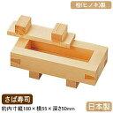 にぎり寿司 型 押し 日本製桧製 寿司 押し型 さば寿司鯖 サバ 業務用 家庭用 ひのき ヒノキ 木製 木材 押し枠 抜き型 …