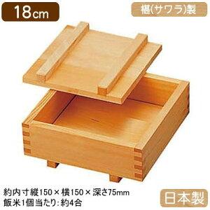 にぎり寿司 型 押し 日本製椹製 寿司 押し型 18cm 約4合押し枠 業務用 家庭用 さわら サワラ 木製 木材 抜き型 寿司型 押し寿司器 おすし すし型 ご飯の型抜き 酢飯 調理道具 調理器具 厨房道具
