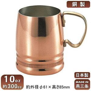ビアグラス 銅 日本製 新潟県 燕市製銅製 ビアマグ 10oz 約300ccビアカップ/ビールカップ/ビールグラス/アイスコーヒー/ジュース/グラス/マグカップ/タンブラー/コップ/銅製品/飲み物をより冷