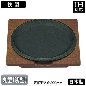ステーキ皿 鉄板 IH対応鉄製 ステーキ皿 317 丸型 浅型 20cm日本製 業務用 家庭用 電磁調理器対応 IH 対応 皿 鉄皿 焼餃子 ハンバーグ スパゲッティ 野菜炒め パスタ 焼きそば 焼うどん 付け合せ