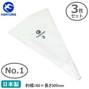 繰り返し使える 絞り袋 日本製 3枚組KANKUMA 絞り袋 No.1 160×305mm 3枚セット業務用 絞袋 製菓用品 製菓道具 調理用品 お菓子 ケーキ クリーム お菓子作り 洋菓子 ホイップクリーム チョコレート