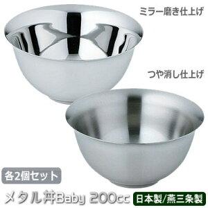スープ椀 保温 日本製 燕三条製 各2個組ステンレス メタル丼 Baby (ベビー) 200cc 2個セット選択: ミラー磨き仕上げ つや消し仕上げベイビー 食洗機可 スープ容器 ミニ どんぶり 丼ぶり 器
