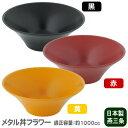 ラーメン丼 保温 保冷 日本製 燕三条製18-8ステンレス製 メタル丼 フラワー 塗装仕様 厚口タイプ冷めにくい 熱くなり…