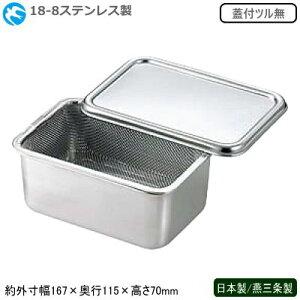 豆腐 水切り 日本製 燕三条製18-8ステンレス製 豆腐水切かごセット 蓋付ツル無ふた付き フタ付き とうふ トーフ 保存容器 保存 豆腐の保存 下準備 下ごしらえ ヨーグルトの水切りにも 調理器