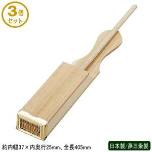 ところてん突き 日本製 燕三条製 3個組ところ天突 真鍮刃 3個セット家庭用 業務用 ところてん ところてん突き 心太突き 突き出し器 ところてん突き棒 心太 突き出し棒 ところてん突き棒 調
