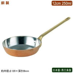 フライパン 銅製 日本製 燕三条製銅製 プチフライパン 12cm 250ml業務用 ホテル 飲食店 レストラン 卓上用品 小分け 調理 おしゃれ かわいい 洋食器 テーブルウェア お料理をそのままテーブル