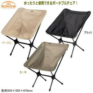 イス チェア 折りたたみ式 アウトドアBUNDOK ポータブルチェア椅子 ベージュ ブラック カーキ 座面のお手入れ簡単 コンパクト収納 組立簡単 持ち運び ピクニック ハイキング 行楽 BBQ キャンプ