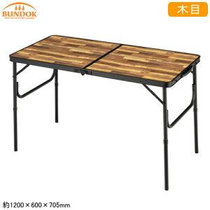 テーブル 折りたたみ アウトドア木目 アルミFDテーブル M木目調 レジャーテーブル 高さ2段階調整 丈夫 軽量 軽い 丈夫 コンパクト収納 組立簡単 ピクニック 行楽 BBQ キャンプ用品 アウトドア