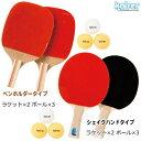 卓球 ラケット セット卓球ラケット セットD選択: ペンホルダー シェイクハンド卓球用品 ピンポン ラバー 卓球ボール…