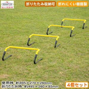 ハードル トレーニングトレーニングミニハードル 4個セット高さ2段階調節 ミニハードル スポーツ 俊敏性 俊敏性 反射神経 瞬発力 運動能力の向上 基礎体力向上 全身の引き締め アジリティ