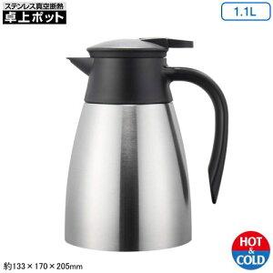 卓上ポット 保温 保冷ステンレス製 真空断熱 卓上ポット 1.1L1100ml 真空二重構造 普段使い 魔法瓶 おしゃれ ポット 広口タイプ 氷 お茶 温かい 冷たい 麦茶 紅茶 コーヒー お茶 ステンレス ワ