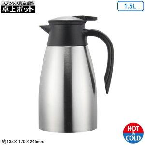 卓上ポット 保温 保冷ステンレス製 真空断熱 卓上ポット 1.5L1500ml 真空二重構造 普段使い 魔法瓶 おしゃれ ポット 広口タイプ 氷 お茶 温かい 冷たい 麦茶 紅茶 コーヒー お茶 ステンレス ワ