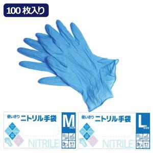 ニトリル手袋 (パウダーフリー) ゴム手袋 ニトリルグローブ 使い捨て  粉なし 100枚入り Mサイズ・Lサイズ ウイルス対策 男女兼用 食品衛生法対応