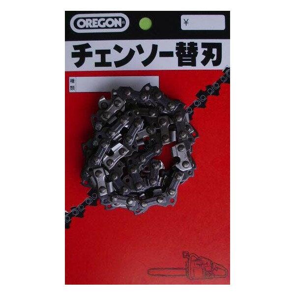 オレゴン チェンソー刃 91F-57E 【竹切り用】